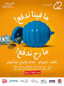 62 events by Josyane Boulos presents  !مافينا ندفع!  ما لح ندفع  - Can't Pay! Won't Pay!