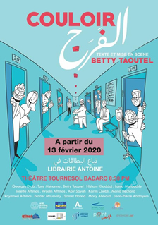Couloir | Al Faraj de Betty Taoutel