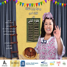Liliane Nemri presents Helwe el dineh