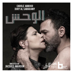 Jacques Maroun presents Al Wa7ech